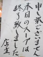 中華ソバ 伊吹【五六】-12
