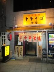 中華そば 無限【弐五】-1