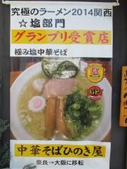 【新店】中華そば ひのき屋-2