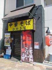 【新店】中華そば ひのき屋-1