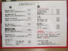 【新店】中華そば ひのき屋-3