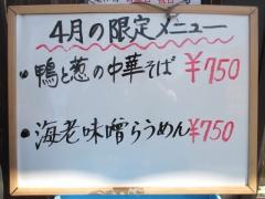 【新店】中華そば ひのき屋-4