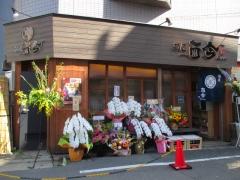 【新店】麺匠 而今-1