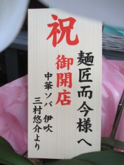 【新店】麺匠 而今-8