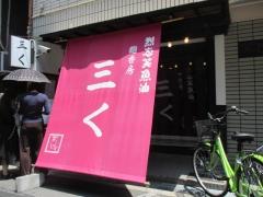 烈志笑魚油 麺香房 三く【壱弐】-1