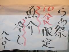 麺や しき【九】-3