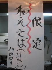 麺や しき【九】-2