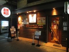 麺と心 7【八】-1
