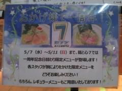 麺と心 7【八】-2