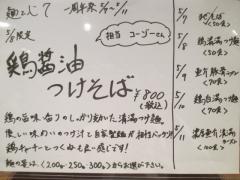 麺と心 7【八】-3
