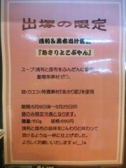 ラーメン燈郎【四】-2