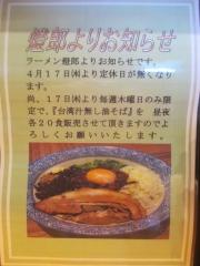 ラーメン燈郎【四】-8