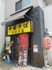 中華そば ひのき屋【弐】-1
