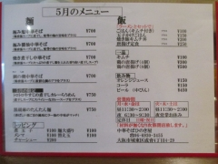 中華そば ひのき屋【弐】-3