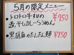 中華そば ひのき屋【弐】-4