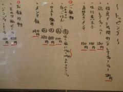 麬にかけろ 中崎壱丁 中崎商店會1ー6ー18号ラーメン【弐拾】-3