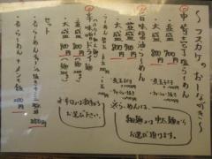 麬にかけろ 中崎壱丁 中崎商店會1ー6ー18号ラーメン【弐拾】-9