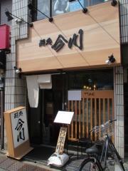 【新店】麺処 今川-1