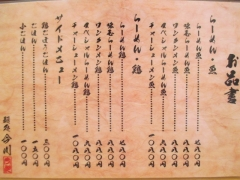 【新店】麺処 今川-3