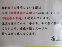 【新店】麺処 今川-7