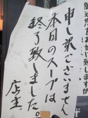 中華ソバ 伊吹【五七】-9