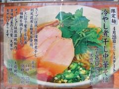 福の神食堂【弐】-2