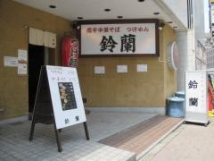 煮干中華そば つけ麺 鈴蘭【壱七】-1