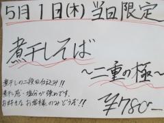 煮干中華そば つけ麺 鈴蘭【壱七】-2