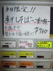 煮干中華そば つけ麺 鈴蘭【壱七】-3