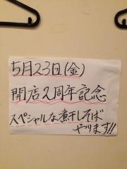 煮干中華そば つけ麺 鈴蘭【壱七】-7