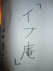 中華ソバ 伊吹【五九】-2