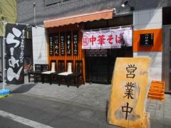 【新店】中華そば Ns-2