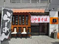 【新店】中華そば Ns-1