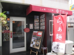 麺 やまらぁ【弐】-1