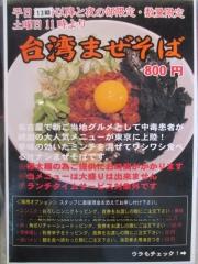 麺 やまらぁ【弐】-5