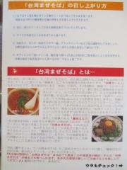 麺 やまらぁ【弐】-7