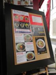 麺 やまらぁ【弐】-11