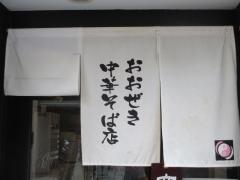 おおぜき中華そば店【六】-8