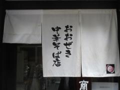 おおぜき中華そば店【七】-9