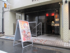 神保町 可以【弐】-1