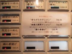 神保町 可以【弐】-2