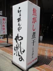 【新店】らぁめんや やしげる-3