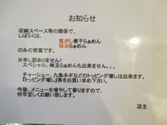 【新店】らぁめんや やしげる-7