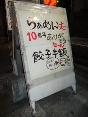 らぁめん 丈【弐】-3