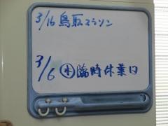 中華そば 焼餃子 拝啓-2