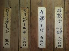 中華そば 焼餃子 拝啓-3