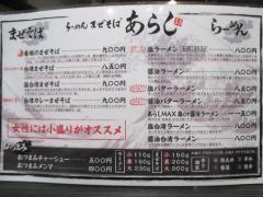 らーめん まぜそば あらし【弐】-4