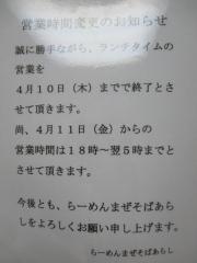 らーめん まぜそば あらし【弐】-11