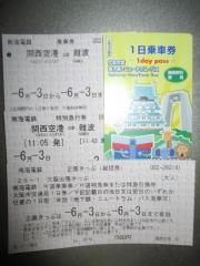 中華そば ひのき屋【参】-11