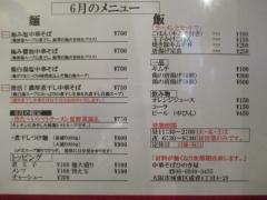 中華そば ひのき屋【参】-13
